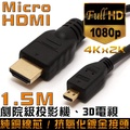 K-Line Micro HDMI to HDMI 1.4版 影音傳輸線 1.5M