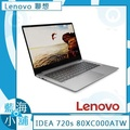 Lenovo 聯想 IDEA 720s 80XC000ATW 14吋筆記型電腦 (i5-7500U/256G SSD/指紋辨識/輕量1.55Kg)