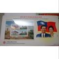 第十任總統副總統就任記念郵冊