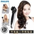 【飛利浦Philips 】專業沙龍級自動捲髮器 HPS940