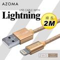 AZOMA Lightning / 香檳金 / 2M 充電傳輸線 蘋果線 Apple iPhone線 充電線 iOS