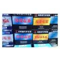 供應太陽能電池12v-100A