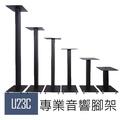 『嘉義U23C全新含稅』腳架 立架 音響架 喇叭架 可適用 EDIFIER FOCAL KEF AE