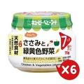 【日本KEWPIE】M-71綜合蔬菜雞肉泥(70gX6)