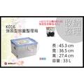 【晚上王】免運費 K016 / K-016 強固型掀蓋整理箱 聯府 KEYWAY 收納箱 整理箱 儲物箱