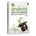 Android高效入門>深度學習/二手/湯秉翰