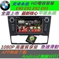 安卓版 BMW e90 e93 e92 e91 音響  318i 320i 325i DVD 汽車音響 BMW DVD