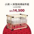 【超值組合】日本【farska】多功能嬰兒床(中)+可攜式床墊6件組(石牆灰/星夜藍)-預購5月底