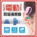 【12H出貨免運費!】電動吸耳器 掏耳朵神器 電動挖耳清潔棒潔耳器棒 耳朵清潔器掏耳器 挖耳棒【DE003】