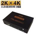 拆分器 HDMI 4 埠分配器完全高清 HDMI 4 分配與 1 x 4 HDMI 分配器 3D 1080p HDMI 1 輸入 4 輸出分佈 auc-cg2shop