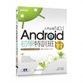 Android初學特訓班 (第六版):最新Android Studio..