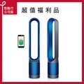 【dyson】TP03 dyson Pure Cool Link 二合一涼風空氣清淨機 (科技藍) 限量福利品