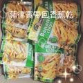 補貨!菲律賓帶回:新款香蕉乾、特產banana chips