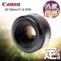 "Canon EF 50mm f1.8 STM 彩虹公司貨""正經800"""