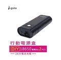 i-gota 2PORT DIY 行動電源盒 黑色
