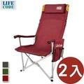 LIFECODE《瑪雅》豪華加高大川椅/折疊椅-椅背可折(附文件袋+頭枕)-2入組