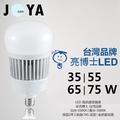 LED燈泡 35W55W75W 高光效 LED大瓦數燈泡 台灣品牌-亮博士 大球泡 LED燈泡●JOYA燈飾