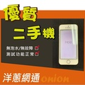 IPhone 5S 16G 金 (二手機) 手機 空機 攜碼 洋蔥網通