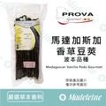 [ 嚴選草本香料 ]法國普拉瓦 Prova 馬達加斯加天然香草莢 波本品種