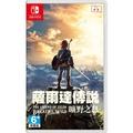 【Nintendo 任天堂】NS Switch 薩爾達傳說:荒野之息(全中文版)