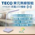 【TECO 東元】東元無線智能充電LED檯燈XYFDL201