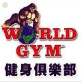 World Gym 大直Sport館 會籍轉讓