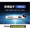 贈語音空鼠!X950越獄版 安博盒子PRO2 安博TW 電視盒