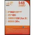 香港CSL 48元3天上網電話卡