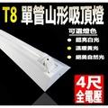[德克照明](年終下殺)山形燈座T8 4尺(白/黃/自然光) LED燈管單管MR16,LED燈泡,崁燈,投射燈
