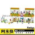 阿米格Amigo│樂拼01074 心湖城動物中心 女孩系列 Friends 非樂高41345但相容