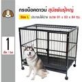 Dog Knockdown Cage กรงสุนัข กรงน็อคดาวน์ กรงเหล็กพับ พร้อมถาดพาสติกรองกรง สำหรับสุนัขพันธุ์ใหญ่ Size L ขนาด 91x63x84 ซม.