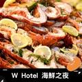 【W Hotel】W飯店 海鮮之夜 肉遇之夜 雙人晚餐 [台北] [福豆]