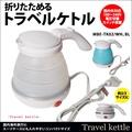 【現貨】熱氣球日本代購 ✈️ 日本 miyoshi co 矽膠可摺疊 電水壺 熱水壺 快煮壺 500ml 旅行露營