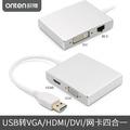 視頻轉換器 USB3.0轉vga hdmi dvi RJ45有線網卡usb轉高清投影儀連接 智慧e家