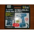 【超級五金】型鋼力 達龍12V 15分型 衝擊起子機 CIDS-120☆單電池☆特價中$2800
