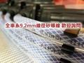 [[瘋馬車鋪]]GP 9.2mm強化版矽導線- 01'~06' LANCER 1.6 + NGK IX5號銥合金火星塞