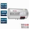 【佳龍牌】12加侖貯備型橫掛式電熱水器JS12-BW