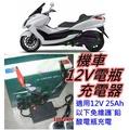 12V免維護電瓶充電器【沛紜小鋪】摩托車全自動免維護電瓶充電器 機車12v電瓶充電器