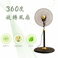 【現代生活收納館】360度18吋旋轉風扇/涼風扇/360轉/電扇/電風扇/工業立扇