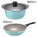 瑞士MONCROSS湛藍鈦石雙鍋組(炒鍋32cm+湯鍋24cm)