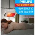 飛利浦紅外線治療儀遠紅外線理療燈家用烤燈神燈烤電hp3643
