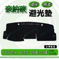 TOYOTA豐田- ALTIS 10代/10.5代 奈納碳竹炭避光墊 ALTIS 遮光墊 儀表板 竹碳避光墊 避光墊