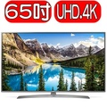 《可議價》LG樂金【65UJ658T】65吋4K電視《區域調光》