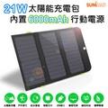 Suniwin 戶外折疊攜帶方便21W太陽能充電包內置6000mah行動電源/旅行/露營