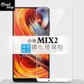 滿版 絲印 9H 鋼化玻璃 MIUI 小米 MIX2 / 5.99吋 保護貼 螢幕保護貼 玻璃貼 手機螢幕貼 H06X1
