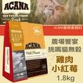 【ACANA愛肯拿 農場饗宴】挑嘴貓無穀 雞肉小紅莓(1.8kg)
