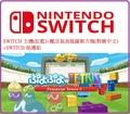 【2018.6暑假搶先購】任天堂Nintendo Switch組合-SWITCH 主機(紅藍)+魔法氣泡俄羅斯方塊(對應中文)+SWITCH 保護貼