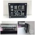 阿宗859-0510客製10mm壓克力標示牌/告示牌/指示牌/門牌/尺寸:18X15cm/歡迎訂做