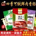 暢之味臺灣香腸調料家用灌腸調料羊腸衣黑胡椒風味灌腸神器包郵