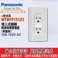 #潮夯 Panasonic 國際牌WTDFP15123雙插座